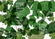 『NEW GREEN STORIES ―アートが紡ぐ、新たな公園の時間』