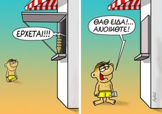 Funny Greek, Funny Pins, Funny Stuff, Minions, Peanuts Comics, My Photos, Lol, Celebrities, Humor