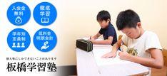 三鷹市にある個別指導の板橋学習塾は小学生・中学生向け学年別定員制個人塾です。