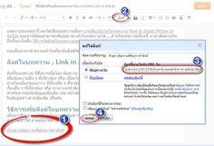 Built Your Blog สร้างบล็อกของคุณ: วิธีใส่ลิงค์ในบล็อกบทความ How to Insert Link to Article