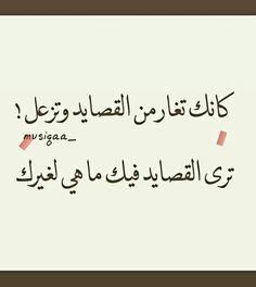 Arabic Language, Desert Rose, Thankful, Quotes, Quotations, Quote, Shut Up Quotes
