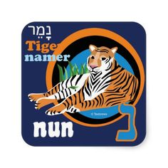 Hebrew Aleph-Bet Animal Stickers. Each letter of the hebrew alphabet is represented by an animal. Learning hebrew can be fun!. Nun-Tiger