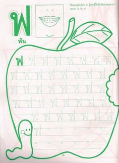 Thai Alphabet, Learning The Alphabet, Worksheets, Activities For Kids, Homeschool, Comme, Passion, Languages, Lyrics