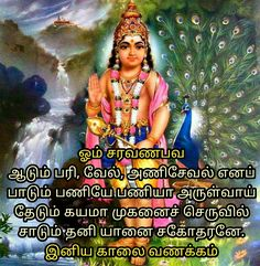 Thaipusam-Thirunal-Murugan-images-wishes-quotations
