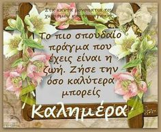 Picture Quotes, Quote Pictures, Beautiful Gif, Greek Quotes, Morning Quotes, Wise Words, Good Morning, Character Design, Paracord