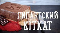 Гигантский KitKat из 4 ингредиентов [Рецепты Bon Appetit]  #sweet #yammy #dessert #kitkat