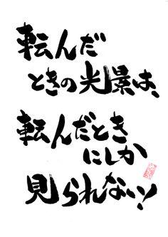沖縄発!元気が出る筆文字言葉 Japanese Quotes, Japanese Words, Wise Quotes, Famous Quotes, Philosophy Quotes, Magic Words, My Spirit, Powerful Words, Happy Life