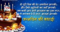 *Exclusive Happy Birthday Wishes in Hindi - Birthday Wishes :: Birthady Images, Quotes, Messages, Status, Memes You are in the right place about Happiness Quotes travel Here we offer you the most beau Happy Birthday Sms, Happy Birthday Wishes For A Friend, Romantic Birthday Wishes, Birthday Wishes For Girlfriend, Happy Birthday Wishes Images, Happy Birthday Brother, Birthday Wishes Funny, Birthday Greetings, Birthday Wishes For A Friend Messages
