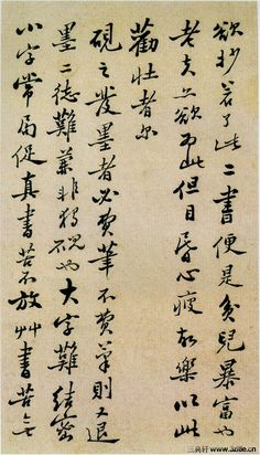 (清)郑板桥行书坡公小品册0002 Chinese Calligraphy, Caligraphy, Calligraphy Art, Japanese Family Crest, Intelligent Design, Chinese Painting, Cursive, Digital Art, Paintings
