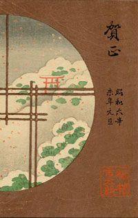 昭和6年(1931年)・年賀状レトロ美術館