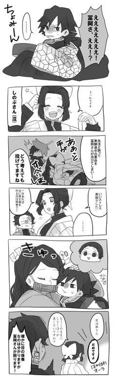 Couples Comics, Anime Art Girl, Shoujo, Doujinshi, Love Art, Attack On Titan, Geek Stuff, Fan Art, Cartoon