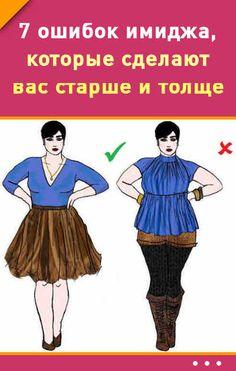 7 ошибок имиджа, которые сделают вас старше и толще Look Fashion, Diy Fashion, Winter Fashion, Fashion Outfits, Womens Fashion, Fashion Trends, Fasion, Fall Outfits, Cute Outfits