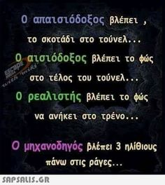 Funny Greek Quotes, Funny Quotes, Funny Images, Funny Pictures, Kai, Make Smile, Can't Stop Laughing, Life Humor, Best Quotes