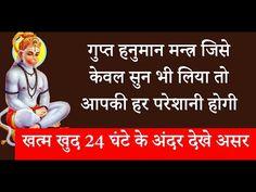 Yoga Mantras, Hindu Mantras, Jay Shree Ram, Osho Hindi Quotes, Hindu Vedas, Hanuman, Durga Maa, Hindu Dharma, Vastu Shastra