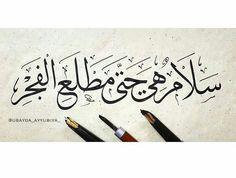 Al Quran Al Karim, Arabic Calligraphy, Arabic Calligraphy Art