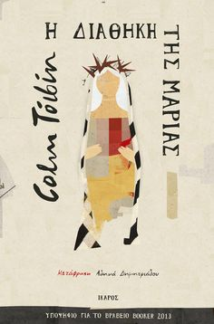 """cover for the greek translation of Colm Tóibín's """"Testament of Mary"""". Ikaros Publishing by Christos Kourtoglou Book Cover Design, Book Design, Graphic Design Projects, Print Design, Greece Art, Literature Books, Poster Layout, Cover Art, Illustrators"""