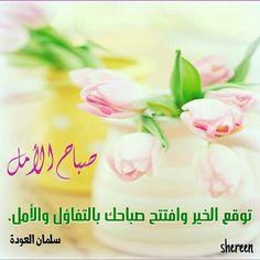 صباح الأمل....♣