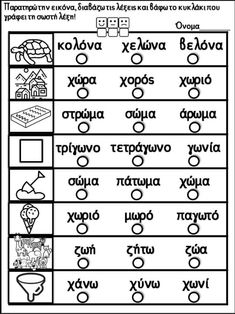Sequencing Pictures, Greek Language, Dyslexia, Speech Therapy, Special Education, Grammar, Alphabet, Preschool, Teaching