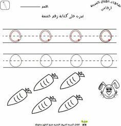 Arabic Number  Bunny Letter Worksheets Preschool Worksheets Learn Arabic Online