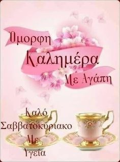 Happy Day, Good Morning, Place Cards, Place Card Holders, Anastasia, Quotes, Buen Dia, Quotations, Bonjour