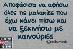 Quotes Greek Funny Lol Truths New Ideas Smile Quotes, New Quotes, Change Quotes, True Quotes, Quotes To Live By, Funny Greek Quotes, Funny Quotes, Funny Humor, Mom Quotes Tumblr