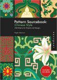 Pattern Sourcebook Chinese Style: 250 Patterns for Projects and Designs (Pattern Sourcebook Series)