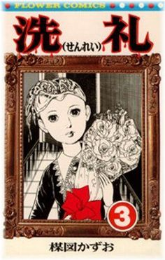 フラワーコミックス版コミックス 『洗礼』第3巻