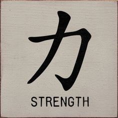 chinese symbol for 'fight' - Google Search