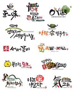 Signage / logo work for various restaurant and food industry made by calligraphy Signage Design, Branding Design, Chinese Branding, Typography Logo, Lettering, 10 Logo, Sign Board Design, Japanese Graphic Design, Logo Restaurant