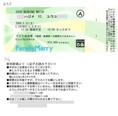 メッセージカード チケット風 - Google 検索