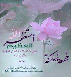 My designs - Collections - Google+ Islamic Qoutes, Islamic Images, Arabic Quotes, Juma Mubarak Images, Allah, Morning Dua, Blessed Friday, Its Friday Quotes, Jumma Mubarak