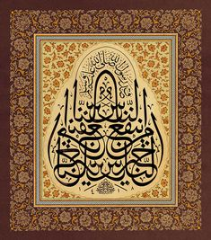 TURKISH ISLAMIC CALLIGRAPHY ART (76) by OTTOMANCALLIGRAPHY, via Flickr