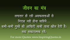 Inspirational Bible Quotes - Inspirational Bible Quotes Pictures, Inspirational Quotes Pictures - Motivational Thoughts & Sayings Famous Bible Quotes, Inspirational Quotes With Images, Motivational Quotes For Life, Inspiring Quotes About Life, Hindi Quotes, Positive Quotes, Best Quotes, Life Quotes, Motivational Videos
