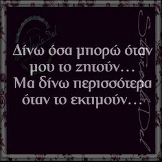Greek Quotes, Just Me, It Hurts, Life Quotes, Let It Be, Humor, Feelings, Sayings, Photos