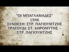 ΟΙ ΜΠΑΓΛΑΜΑΔΕΣ, ΣΤΡ. ΠΑΓΙΟΥΜΤΖΗΣ, ΣΤ. ΚΗΡΟΜΥΤΗΣ 1946