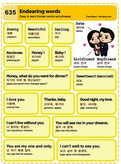 Endearing Words (in other words, things I'll say to oppa ;) ) ♡