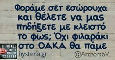 😅🤣😂 Funny Greek Quotes, Greek Memes, Funny Picture Quotes, Sarcastic Quotes, Funny Quotes, Laughing Quotes, True Words, Funny Moments, Funny Images