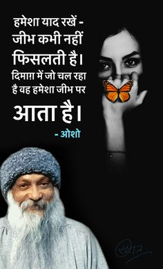 Osho, Movies, Movie Posters, Art, Art Background, Films, Film Poster, Kunst, Cinema