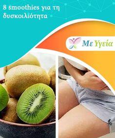 8 smoothies για τη δυσκοιλιότητα  Για την αποφυγή της δυσκοιλιότητας είναι απαραίτητη η πρόσληψη μεγάλης ποσότητας νερού και η τακτική άσκηση, σε συνδυασμό με την κατανάλωση τροφών με πολλές φυτικές ίνες, όπως είναι τα smoothies Kiwi, Smoothies, Food And Drink, Fruit, Drinks, Women's Fashion, Cold Sore, Smoothie, Drinking