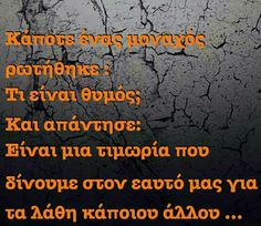 Perfect Word, Greek Quotes, Wise Words, Stress, Inspirational Quotes, Wisdom, Faith, Humor, Sayings