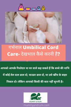 This cord was the wire between you and your baby when you were pregnant. Now that the baby is born, this cord is cut and separated, but a small part of it is still on the newborn's belly/navel. What to do with that? Read more. Indian Parenting, Navel, Read More, Cord, Baby, Belly Button, Cable, Cords, Baby Humor