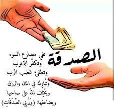 سرور تدخله على قلب مسلم Recherche Google In 2020 Duaa Islam Spiritual Beliefs Hadeeth