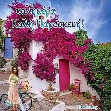 Beautiful Gardens, Good Morning, Beautiful Pictures, Google Search, Greece, Buen Dia, Bonjour, Pretty Pictures, Good Morning Wishes