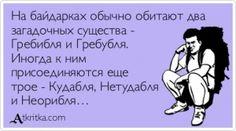 Аткрытка №159317: На байдарках обычно обитают два  загадочных существа - Гребибля и Гребубля. Иногда к ним  присоединяются еще  трое - Кудабля, Нетудабля  и Неорибля…   - atkritka.com