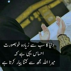 Quran Quotes, Islamic Quotes, Qoutes, Life Quotes, Dear Diary, Words To Describe, Islam Quran, Deep Words, Love You More Than