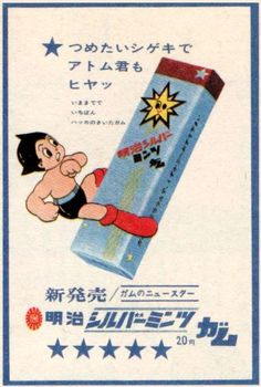 Revenge of the Retro Japanese Toy Adverts Japanese Toys, Vintage Japanese, Astro Boy, Old Ads, Vintage Ads, Revenge, Pop Culture, Badge, Sci Fi