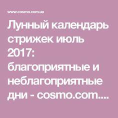 календарь стрижек на октябрь 2017 оракул