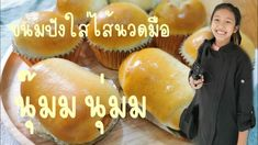 YouTube Thai Cooking, Cooking Recipes, Recipe Collection, Muffin, Breakfast, Food, Youtube, Morning Coffee, Chef Recipes