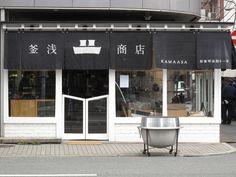 「釜浅商店」 老舗道具街に新風を :Go East! #02 (3/3)|デザイン|Excite ism(エキサイトイズム)