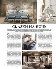 Not only on the cover...the Russian #magazine AEROFLOT PREMIUM talks about Savio Firmino #furniture #design #luxury #home
